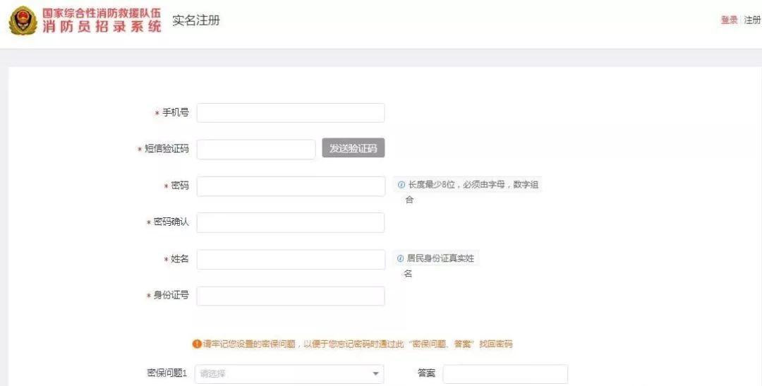 国家综合性消防救援队伍消防员招录网站_2019消防员招录报名系统