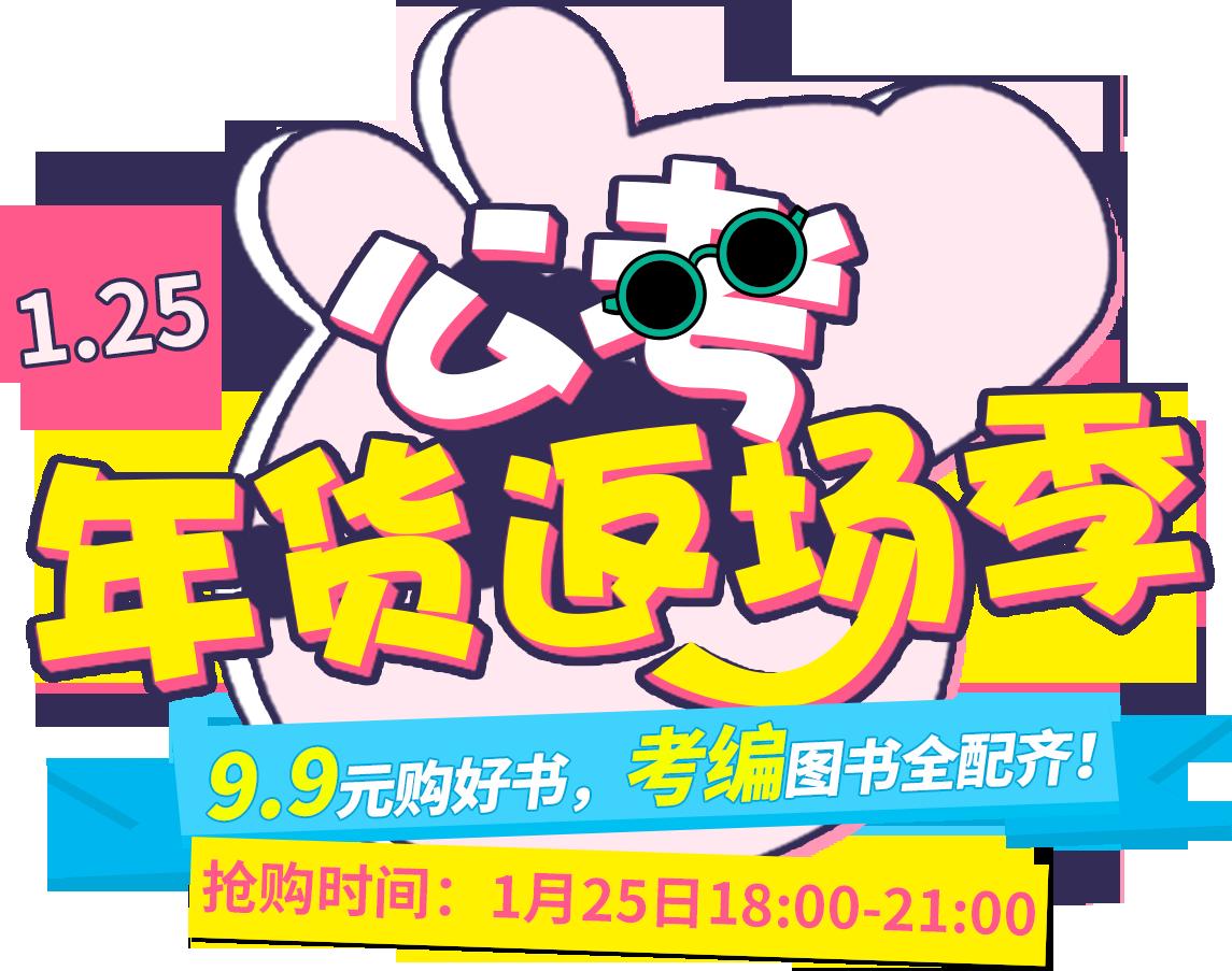 2019河南华图图书节活动