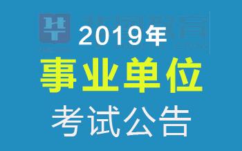 2019广西事业单位考试公告