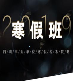 2019四川事业单位寒假备考攻略
