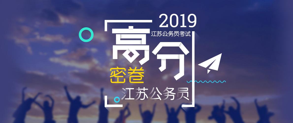 2019江苏省考密卷