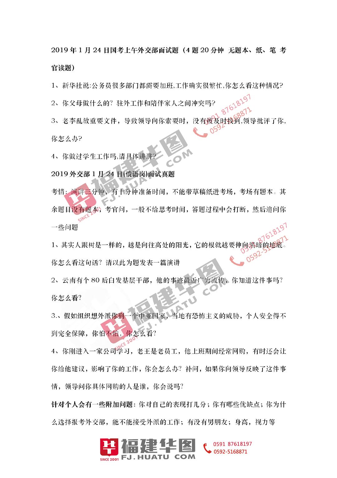 2019年国家公务员面试真题-外交部面试真题(1.24上午)