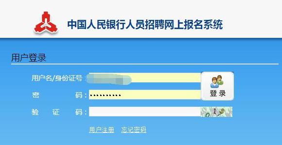 2019中国人民银行招聘面试成绩查询入口
