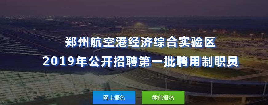 2019年郑州航空港区招聘报名入口