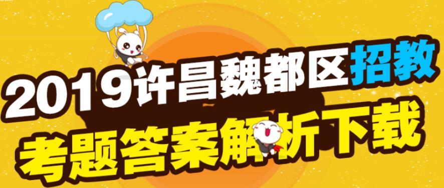 2019许昌魏都区招教考题下载