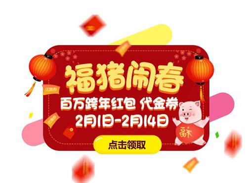 春节/情人节  双节大狂欢