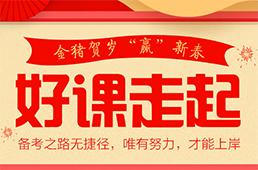 2019春节课程活动