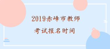 2019赤峰教师招聘考试报名时间