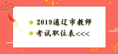 2019通辽教师招聘考试职位表