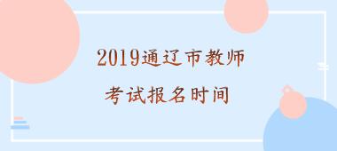 2019通辽教师招聘考试报名时间