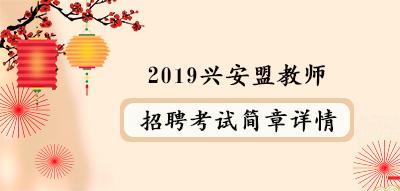 2019兴安盟教师招聘考试简章