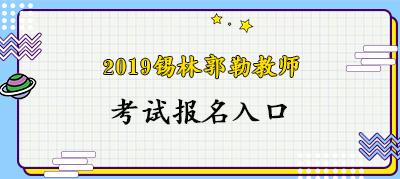 2019锡林郭勒教师招聘考试报名入口