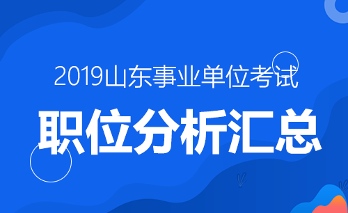 2019山东威海事业单位招聘职位分析汇总