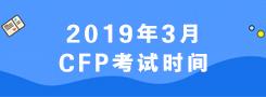 2019年3月CFP考试时间表通知