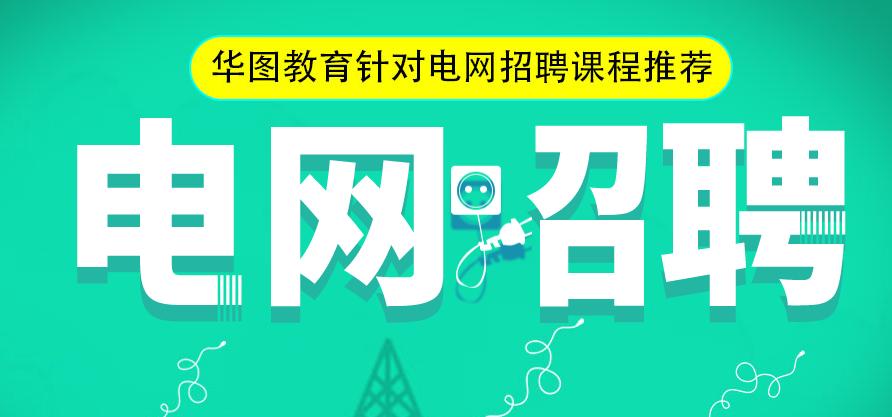2019国家电网招聘备考专题