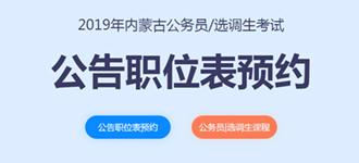 2019年内蒙古公务员/选调生公告预约服务