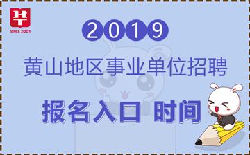 2019黄山黟县事业单位招聘什么时候报名?