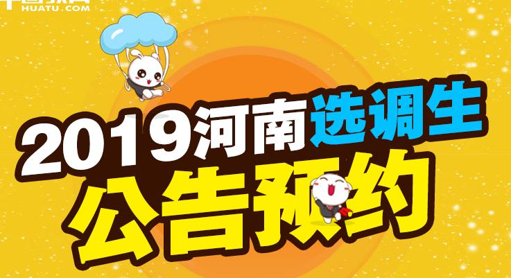 2019河南选调生考试公告预约