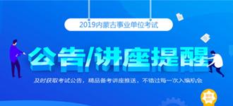 2019年内蒙古事业单位公告预约服务