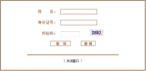2018辽宁公务员考试笔试成绩查询入口
