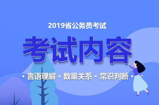 2019年省考公务员考试笔试内容分析