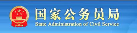 2020年国家公务员考试录用系统官网