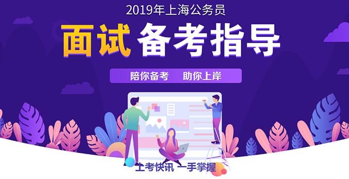 2019上海公务员面试备考