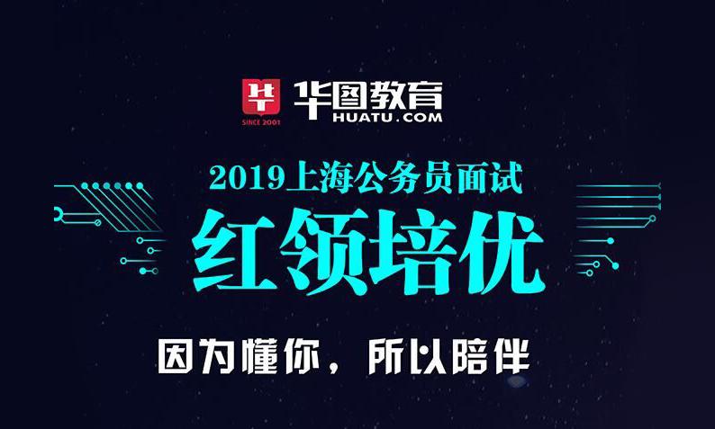2019上海公务员面试课程