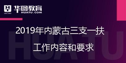 2019年内蒙古三支一扶招考工作内容和要求