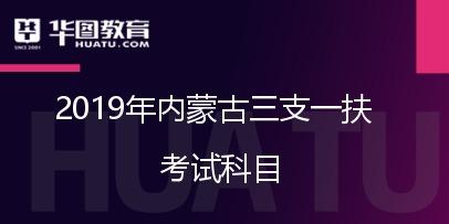 2019年内蒙古三支一扶招考考试科目、时间及考点