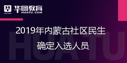 """2019年内蒙古招募""""社区民生""""人员考试确定入选人员"""