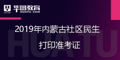 """2019年内蒙古招募""""社区民生""""人员考试打印准考证"""
