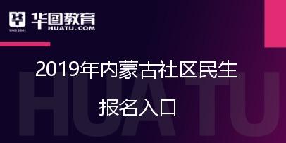 """2019年内蒙古招募""""社区民生""""人员考试报名人口"""