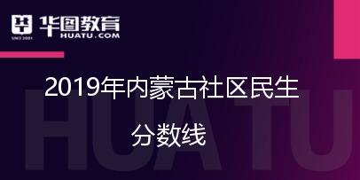 """2019年内蒙古招募""""社区民生""""人员考试分数线"""