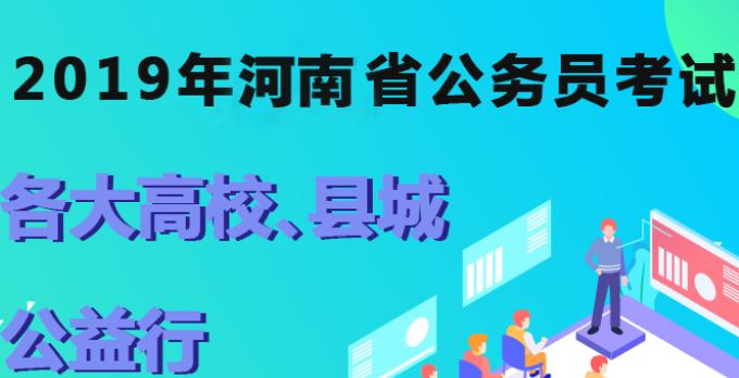 2019河南省考高校开学季公益讲座