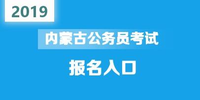 2019内蒙古公务员考?#21592;?#21517;入口