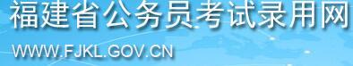 2019年福建公务员考试