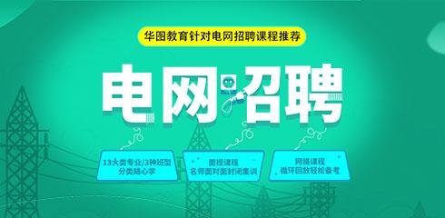2019国家电网必威体育app公告预约