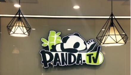 熊猫直播破产