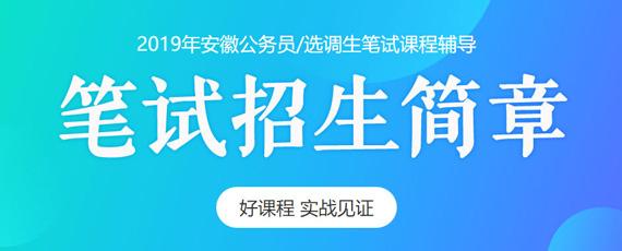 2019安徽省考笔试辅导课