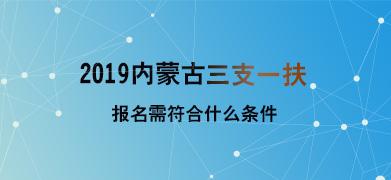 2019内蒙古三支一扶考试报名条件