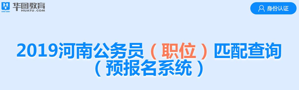 2019河南公务员预报名系统