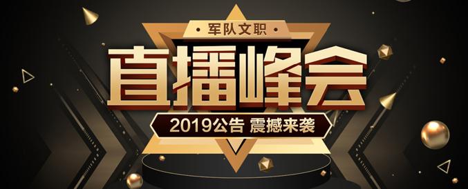 2019年军队文职招录考试公告解读直播峰会