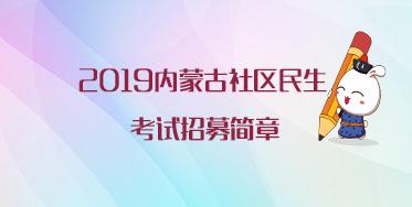 2019内蒙古社区民生考试简章