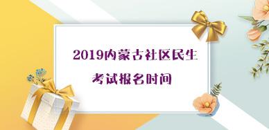 2019内蒙古社区民生考试报名时间