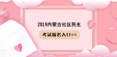 2019内蒙古社区民生考试报名入口