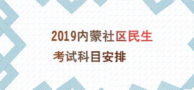 2019内蒙古社区民生考试科目 考试时间