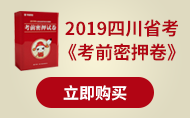 2019四川betway必威体育密卷