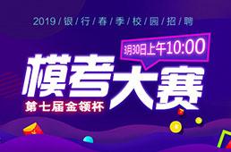 2019银行春招模考大赛