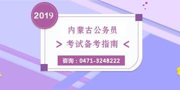 2019年内蒙古公务员考试:大专生可以考内蒙古公务员吗